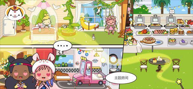 米加小镇完整版游戏截图