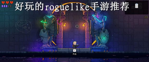 好玩的roguelike手游推荐