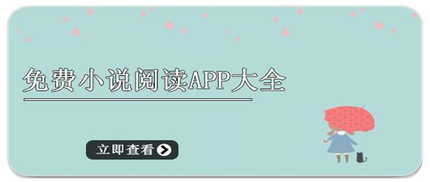 免费在线阅读app
